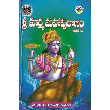 Sri Kurma Maha Puranam