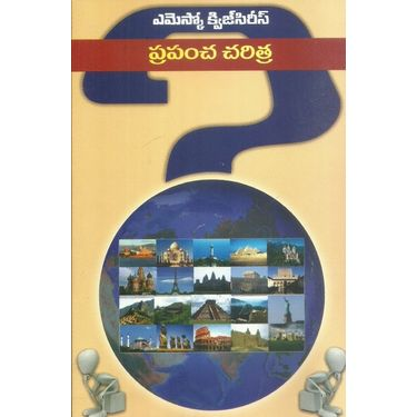 Prapancha Charitra Quiz