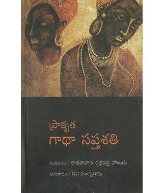 Prakrutha Gadha Sapthasathi