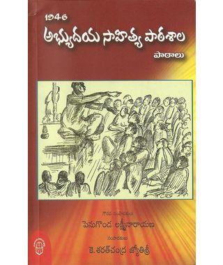 1946 Abhyudaya Sahitya Patasala Patalu