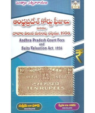 Andhrapradesh Court Fees and Suits Valuation Act, 1956