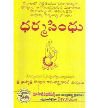 Dharma Sindhu