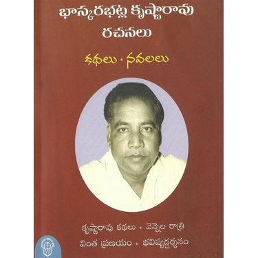 Bhaskarabatla Krishna Rao Rachanalu 2