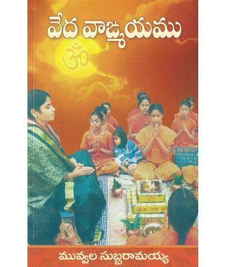 Vedavangmayamu