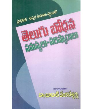 Telugu Bodhana Samasyalu- Parishkaralu