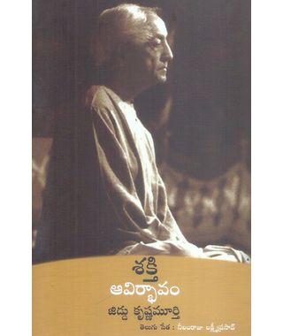 Shakthi Avirbhavam