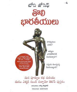Tholi Bharatheyulu