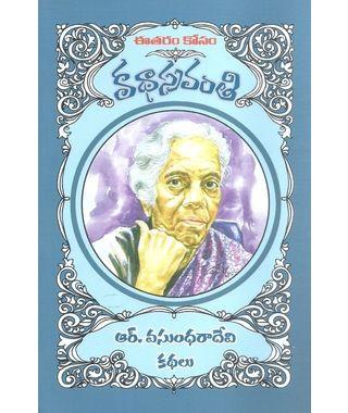 R Vasundara Devi Kadhalu
