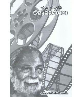 Chalam Chintana Kala, Cinemalu