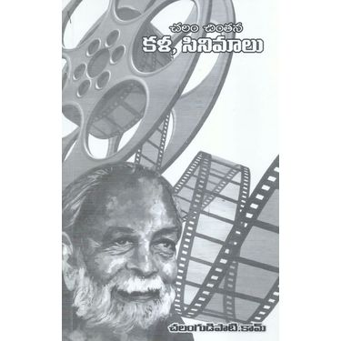 Chalam Chintana Kala, Cinemalu