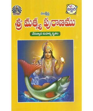 Sri Mathsya Puranamu