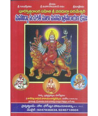 Mahavidya Panchasati Maala Mahamantraparayana Kramaha