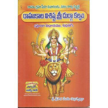 Rahukala Vishishta Sri Durga Kalpam