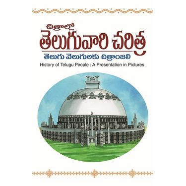 Chitrallo Telugu Vari Charitra