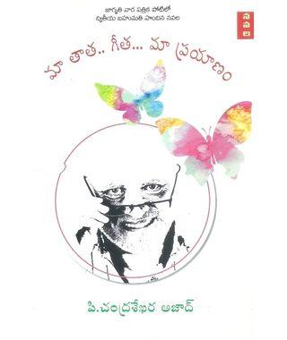 Maa Tata Geetha Ma Prayanam