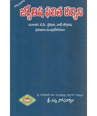 Jyotisha falitha Darshini