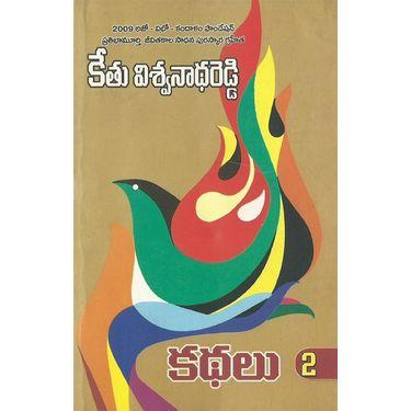 Kethu Viswanatha Reddy Kadhalu (2)