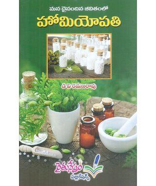 Mana Dainandina Jeevithamlo Homeopathi