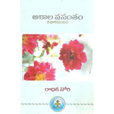 Akala Vasantham