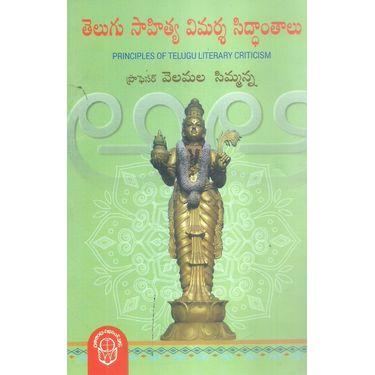 Telugu Sahithya Vimarsa Siddhantalu