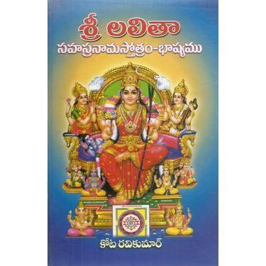 Sri Lalitha Sahasranama Stotram Bhashyamu
