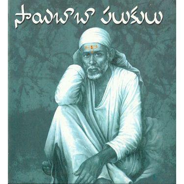 Sai Baba Palukulu