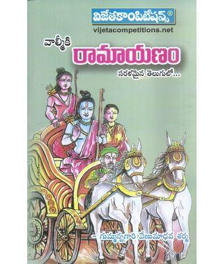 Valmiki Ramayanam Saralamaina Telugulo. . . .