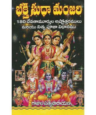 Bhakthi Sudha Manjari