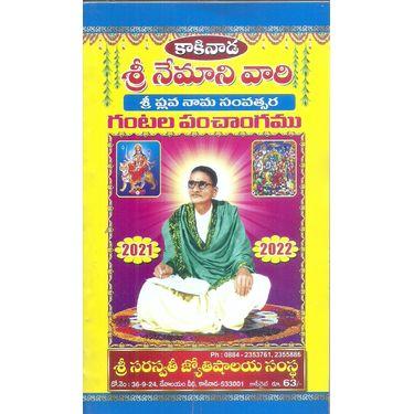 Sree Nemani Vari Gantala Panchangamu2021- 22