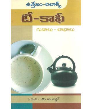 Tea- Coffee