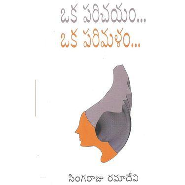 Oka Parichayam Oka Parimalam