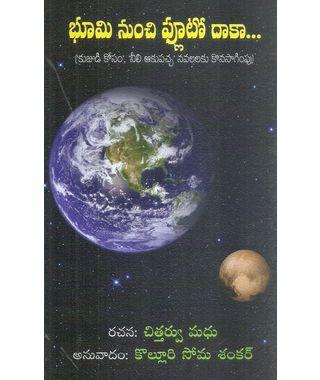 Bhumi Nunchi Pluto Daka. . .