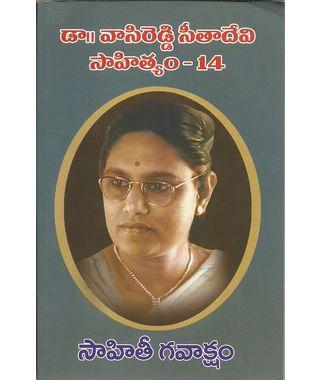Sahithi Gavaksham