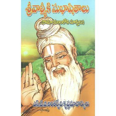 Sri Valmiki Subhashitaalu