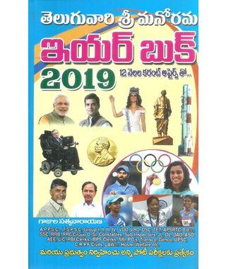 Teluguvari Sri Manorama Year Book 2019