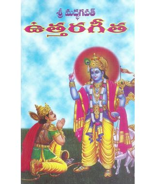 Sri Madbhagavath Utharagitha