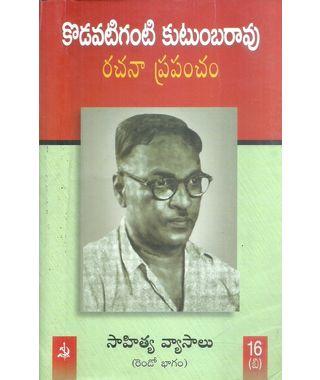 Kodavatiganti kutumbarao Rachana Prapancham (volume16B- Second Part)