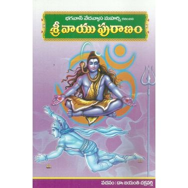 Sri Vayu Puranam