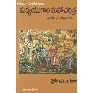Madhya Ugala Maha Charitra