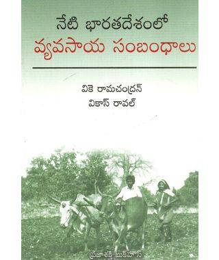 Neti Bharatamlo Vyavasaya Sambandhalu