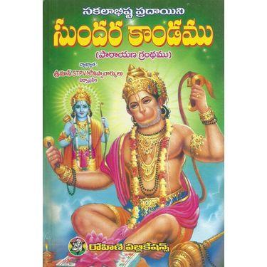 Sundarakandamu (8th Edition)