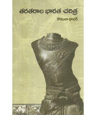 Taratarala Bharata Charitra