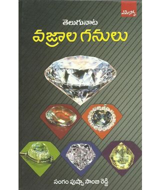 Telugu Nata Vajrala Ganulu