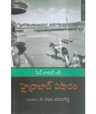 Hyderabad Vishadam
