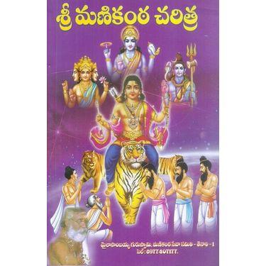 Sri Manikanta Charitra