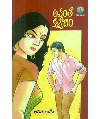 Avanthi Kalyanam