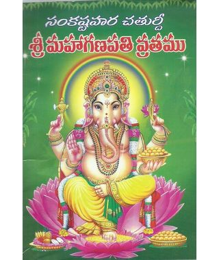 Sri Ganapathi Sthotramulu, Sri Maha Ganapathi Vratamu, Sri Vinayaka Vratakalapamu.