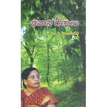 Bhavani Geethalu