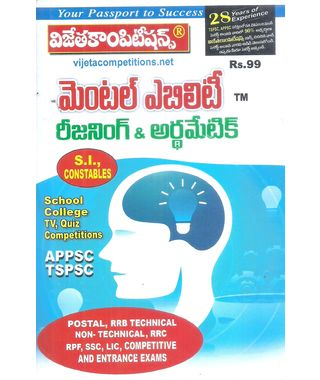 Vijetha competitions Mental Ability Reasoning & Arithmetic