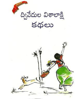 Dwivedula Visalakshi Kadhalu
